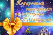 Воспитанники Детского социального центра города Горловка посетили Донецкий цифровой планетарий.